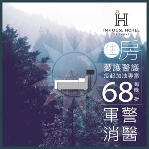 台中軍警醫護消防飯店優惠住房專案住宿促銷