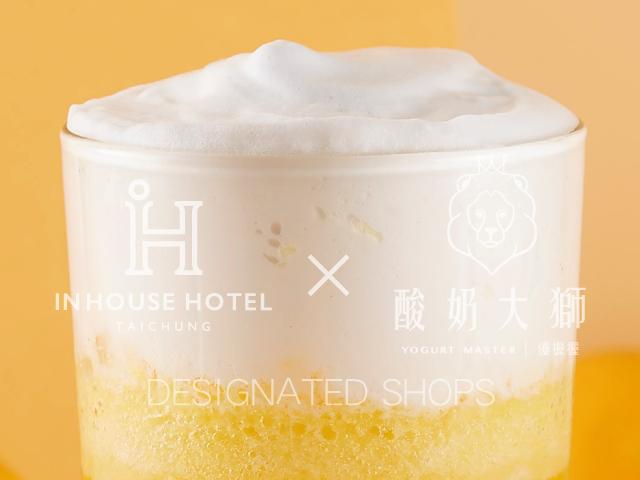 薆悅酒店房卡優惠酸奶大獅